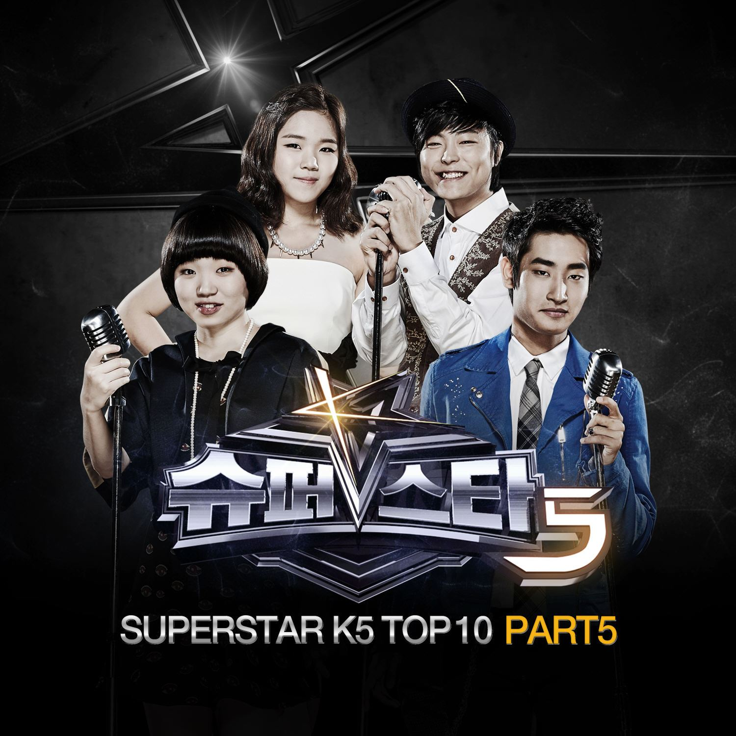 (Single) Various Artists - Superstar K5 Top 10 Part.5